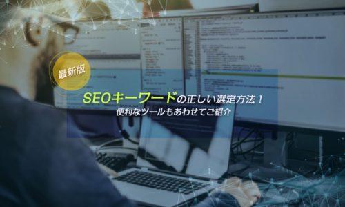 【最新版】SEOキーワードの正しい選定方法!便利なツールもあわせてご紹介