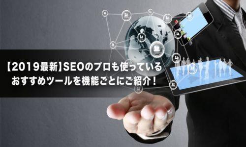 【2019最新】SEOのプロも使っているおすすめツールを機能ごとにご紹介!
