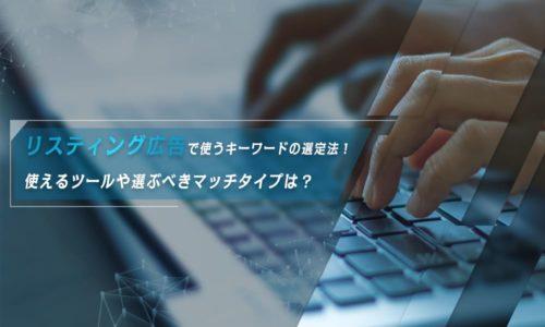 リスティング広告で使うキーワードの選定法!使えるツールや選ぶべきマッチタイプは? (1)