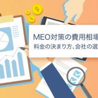 MEO対策の費用相場はいくら?料金の決まり方、会社の選び方も解説