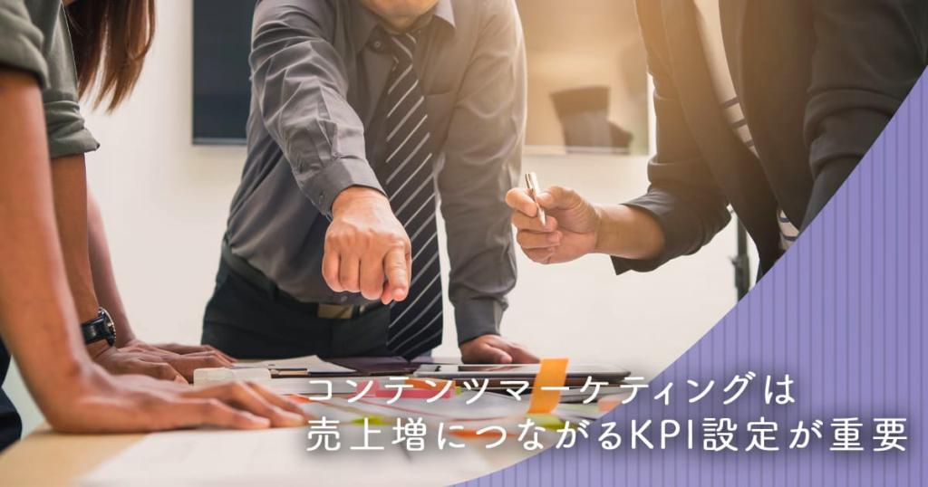 コンテンツマーケティングは売上増につながるKPI設定が重要