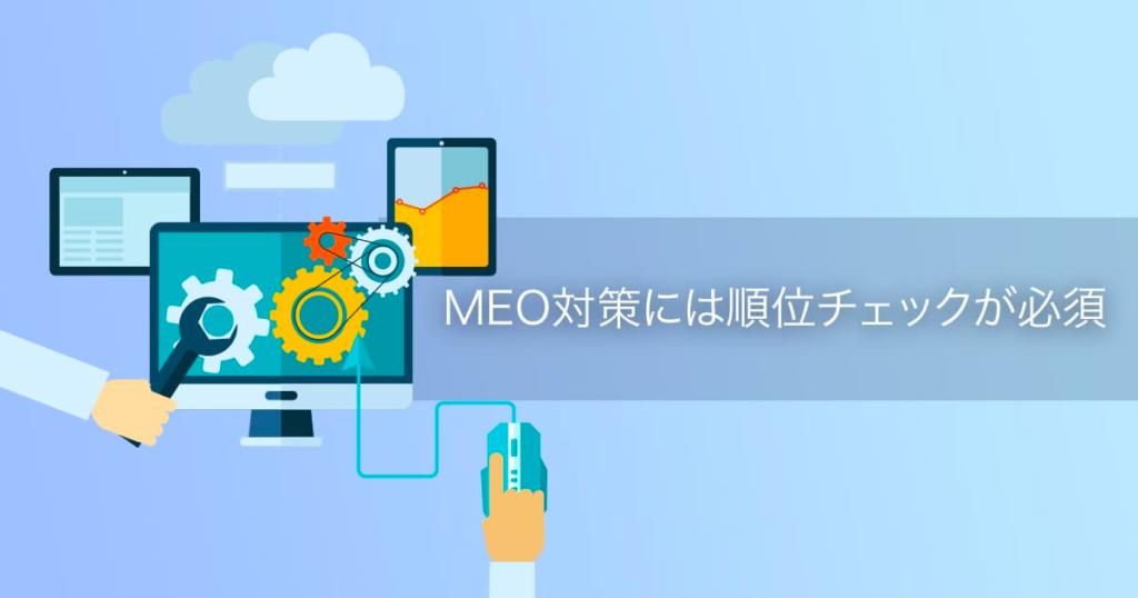 MEO対策には順位チェックツールが必須