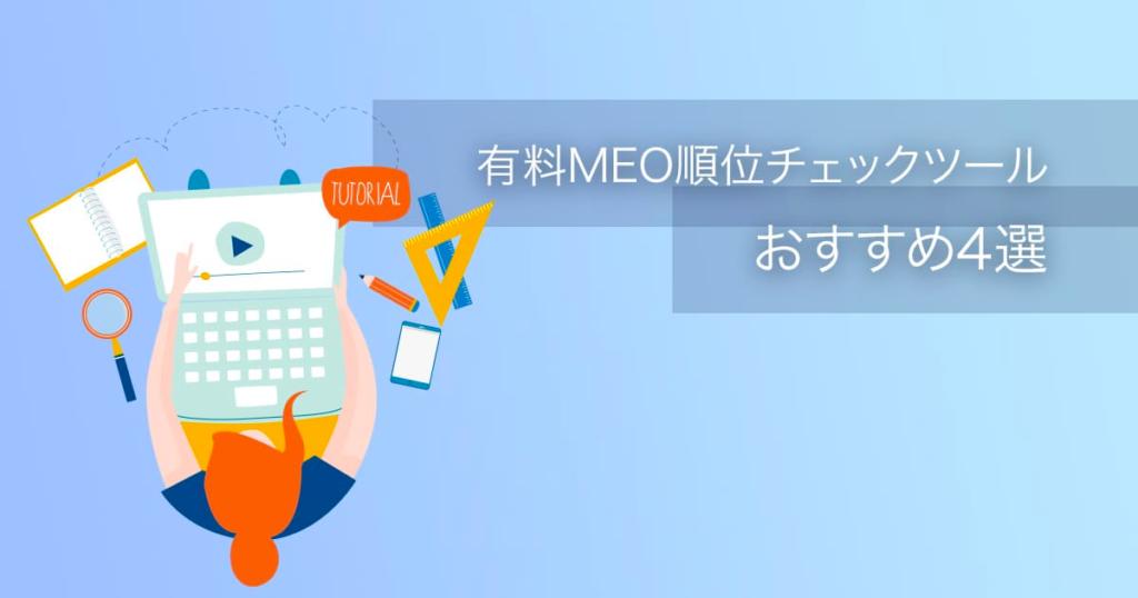 有料MEO順位チェックツールおすすめ4選