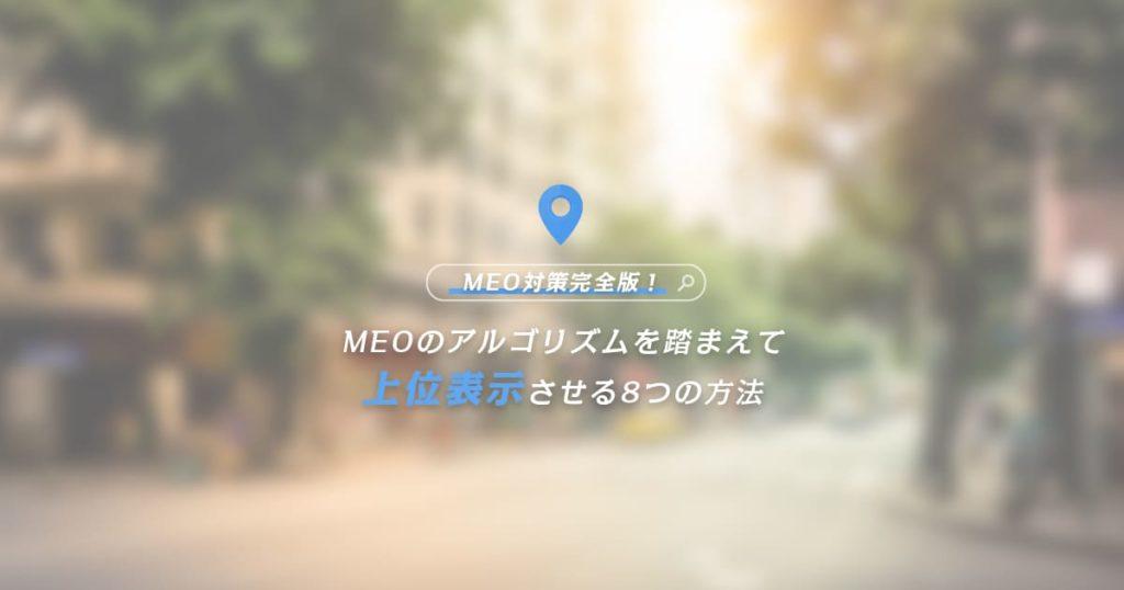MEOのアルゴリズムを踏まえて上位表示させる8つの方法