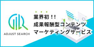 成果報酬型コンテンツマーケティングサービス|ADJUST SEARCH