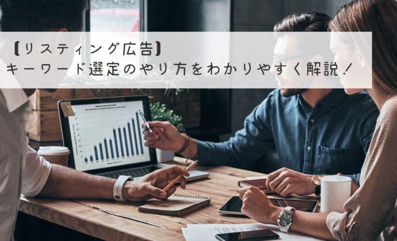 【リスティング広告】キーワード選定のやり方をわかりやすく解説!