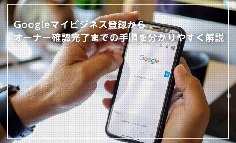 Googleマイビジネス登録からオーナー確認完了までの手順を分かりやすく解説