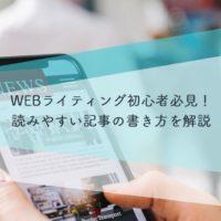 WEBライティング初心者必見!読みやすい記事の書き方を解説