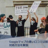 Googleマップの悪い口コミは削除できる?対処方法を解説