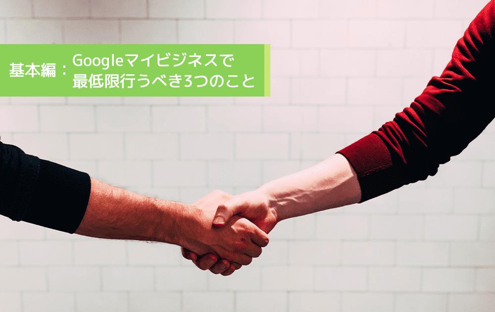 基本編:Googleマイビジネスで最低限行うべき3つのこと