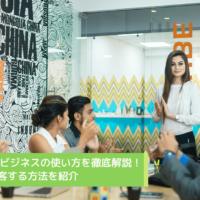 Googleマイビジネスの使い方を徹底解説!効果的に集客する方法を紹介