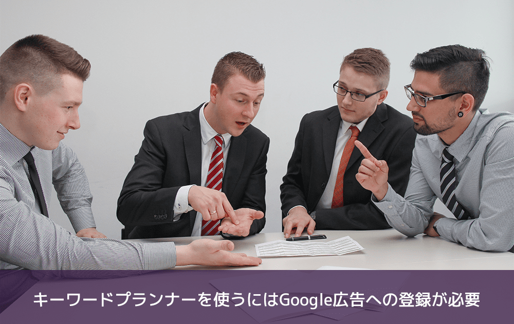 キーワードプランナーを使うにはGoogle広告への登録が必要