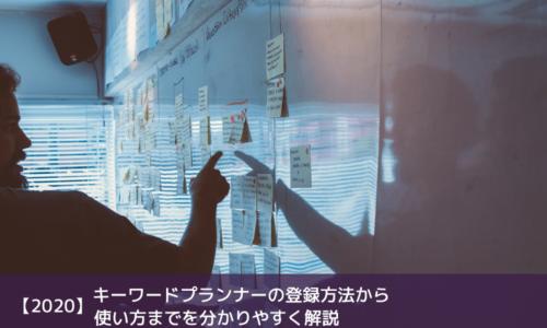 【2020】キーワードプランナーの登録方法から使い方までを分かりやすく解説