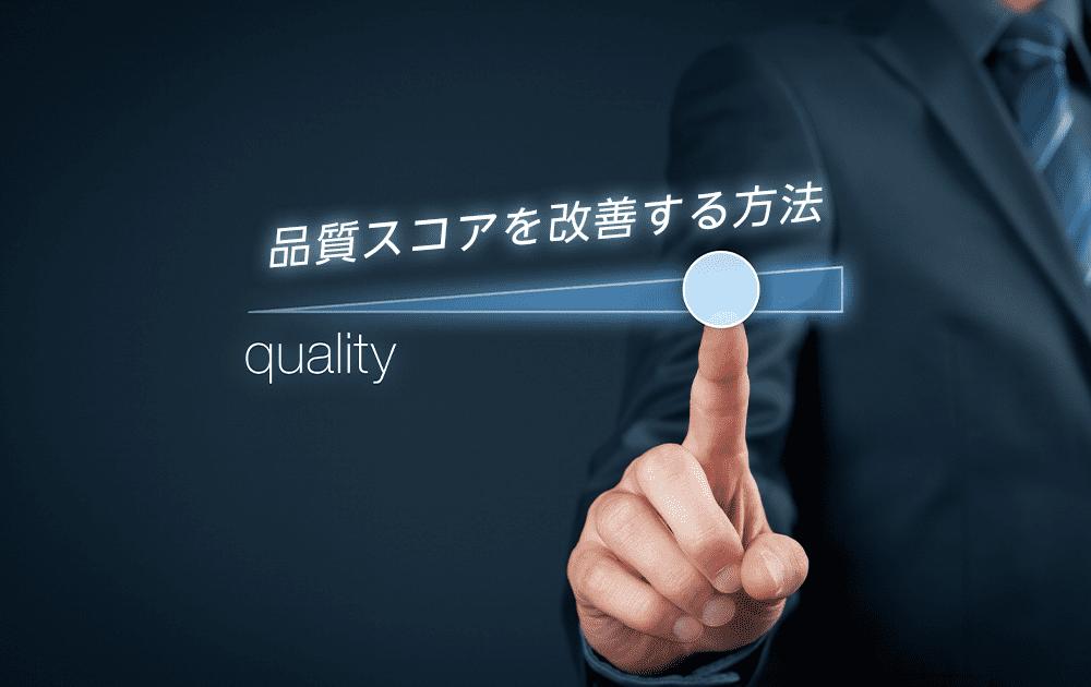 品質スコアを改善する方法