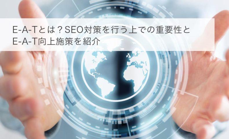 E-A-Tとは?SEO対策を行う上での重要性とE-A-T向上施策を紹介