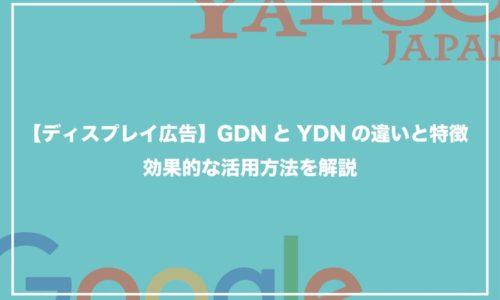 【ディスプレイ広告】GDNとYDNの違いと特徴、効果的な活用方法を解説
