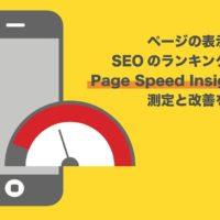 ページの表示速度はSEOのランキング要因!Page Speed Insightsで測定と改善を行おう